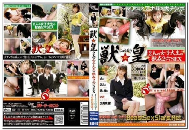 GloryQuest - The Beast Fuck 45 (MAD 80) Kana Mimura & Chihiro Ariga